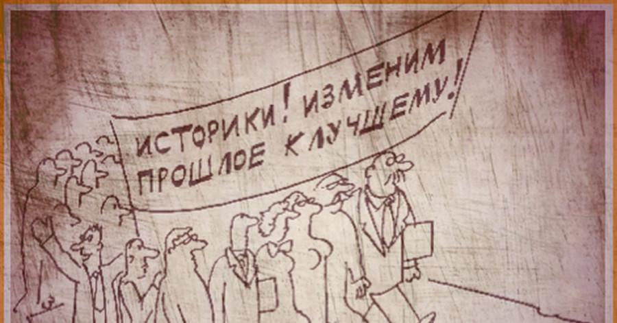 День историка открытки