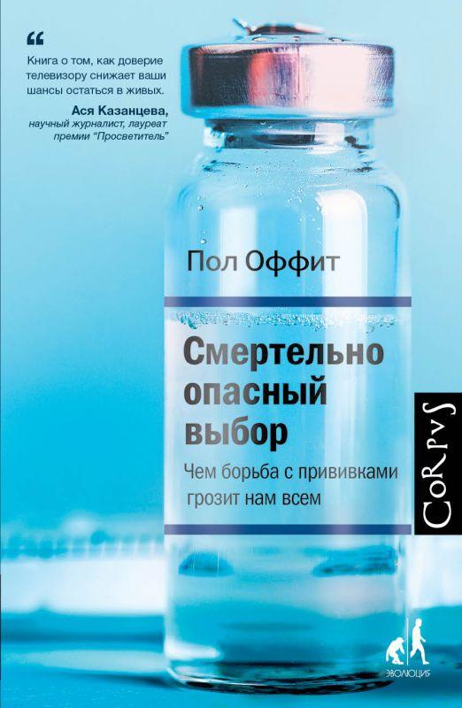 Пол Оффит // Смертельно опасный выбор. Чем борьба с прививками грозит нам всем