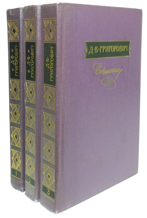 Д.В.Григорович // Собрание сочинений в 3-х томах