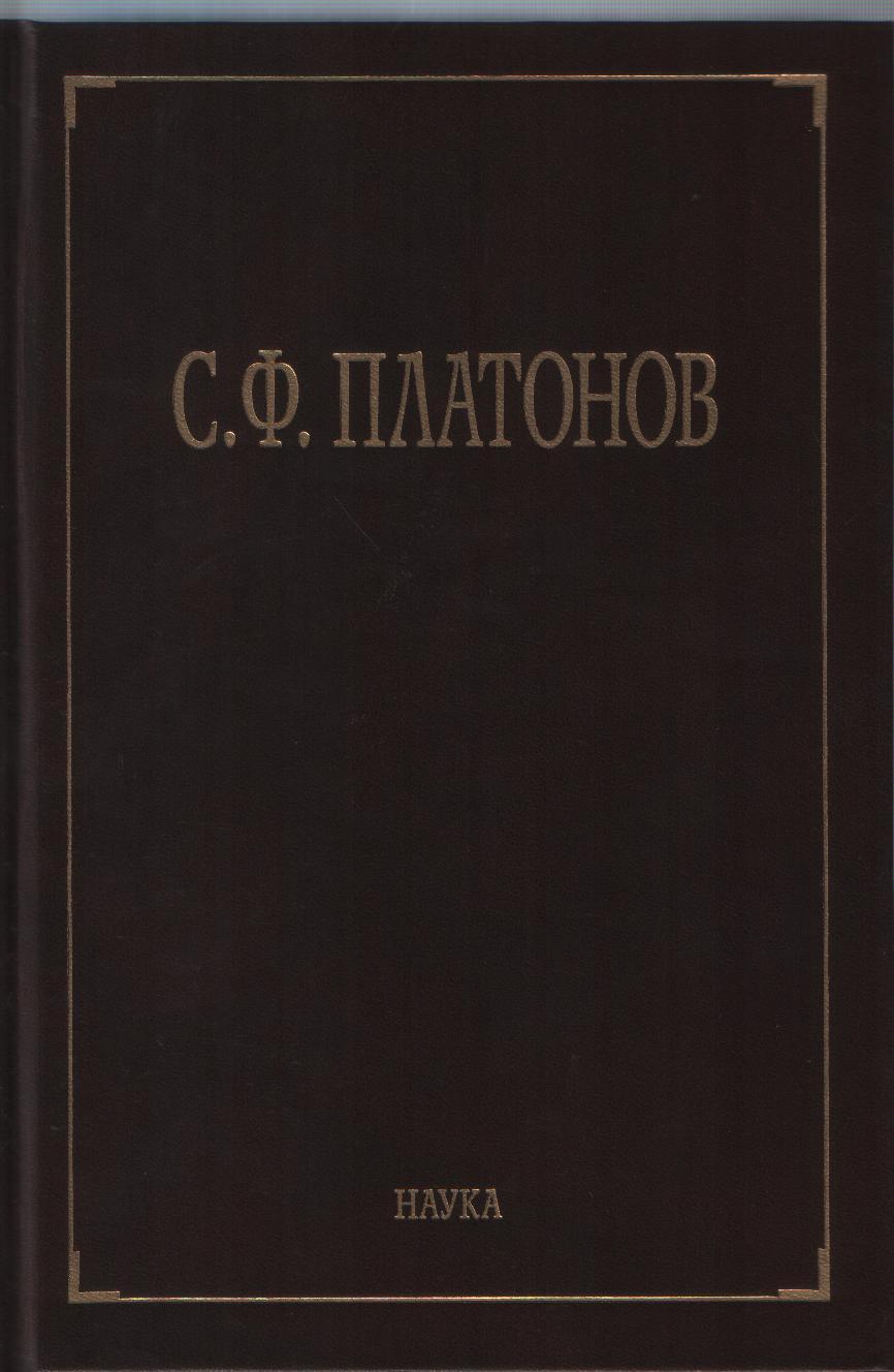 С.Ф.Платонов // Собрание сочинений в 6 томах