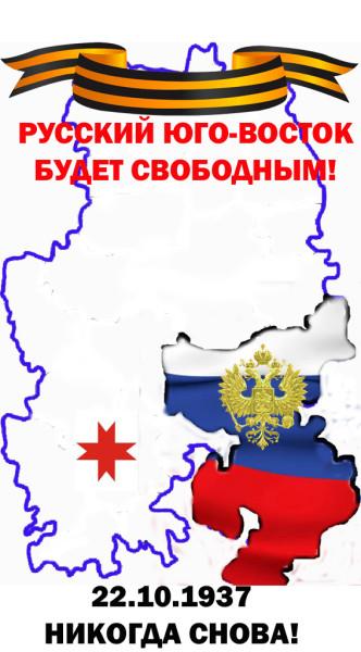 Русский Юго-Восток будет свободным! Русское Прикамье Удмуртии. РОНС