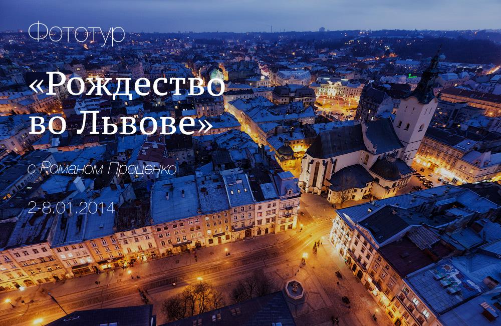 ФТ_Львов_обложка3