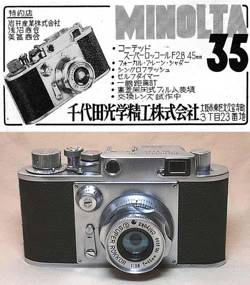 Первая 35мм дальномерная модель компании  Chiyoda Kōgaku Seikō - Minolta 35