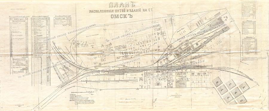 План расположения путей и зданий на ст Омск 1899 год с лого 5000