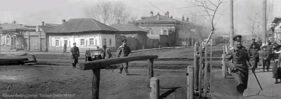 "Кадры кинохроники ""Белый Омск 1919 г""-01"