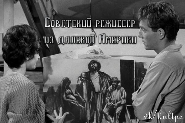 Советский режиссёр из далёкой Америки