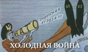 холодная война.jpg