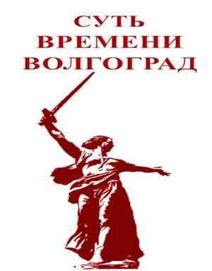 Суть времени Волгоград.jpg