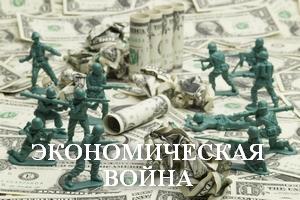 ЭКОНОМИЧЕСКАЯ ВОЙНА.jpg