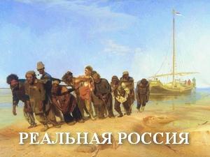 реальная Россия.jpg