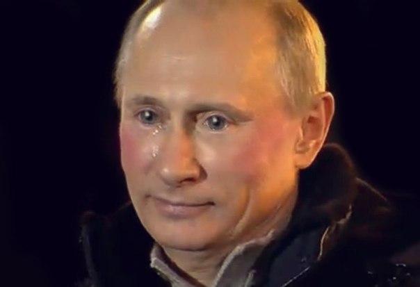 Путин-