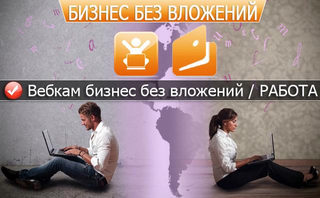 Бесплатный эровидеочат : онлайн-видеочат