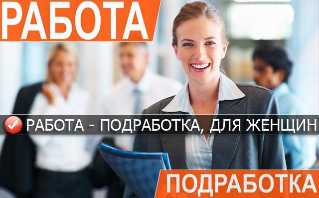 Частичная работа для женщин в москве