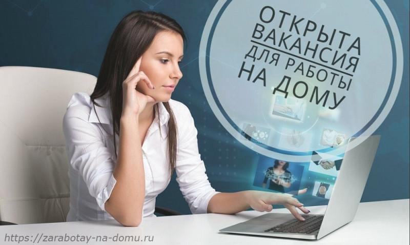 Консультант онлайн (дополнительный заработок, подработка)