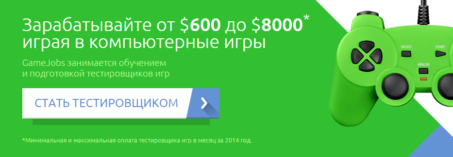 2014-09-16 14-01-59 Станьте тестировщиком игр - GameJobs - Google Chrome