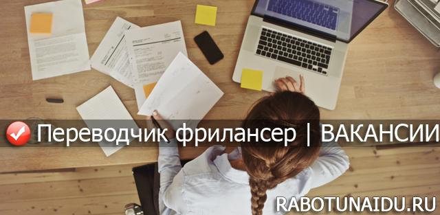 Фрилансер переводчик вакансии минск работа для юриста в москве удаленная