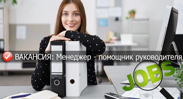vakansii-pomoshnitsa-rukovoditelya-s-intimom