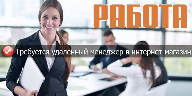 Удаленная работа в ленинградской области удаленную работу менеджером по автозапчастям