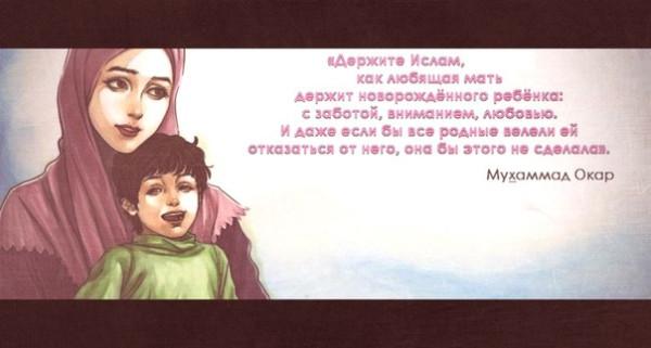 Исламские картинки с днем матери, надписью