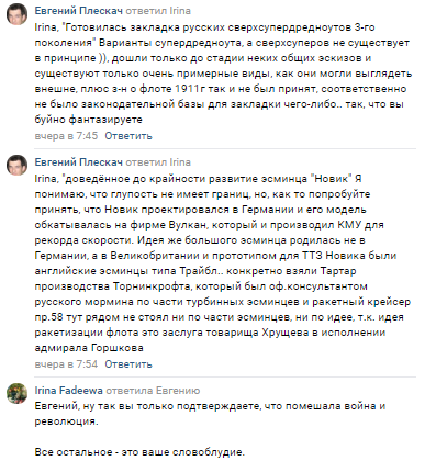 Николай II выиграл Великую Отечественную войну