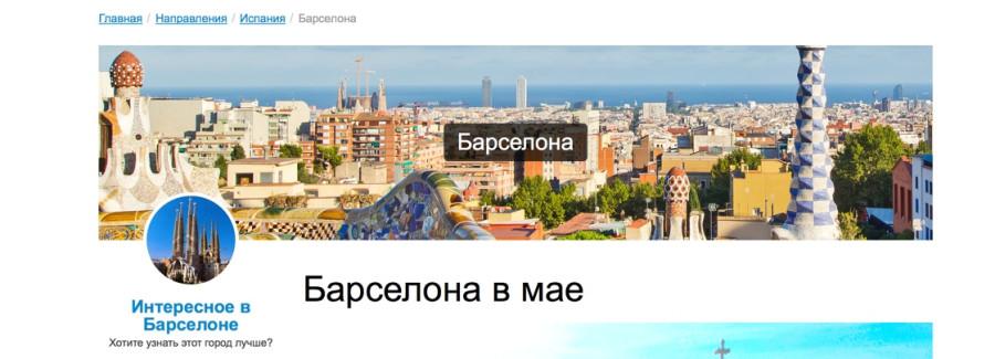 Барселона_в_мае__погода_и_отдых_весной_на_майские_праздники_в_Барселоне_-_Excursiopedia.com