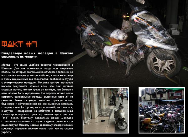 2014-04-25 17-00-24 Шанхайский травелог.pdf (стр. 5 из 76)
