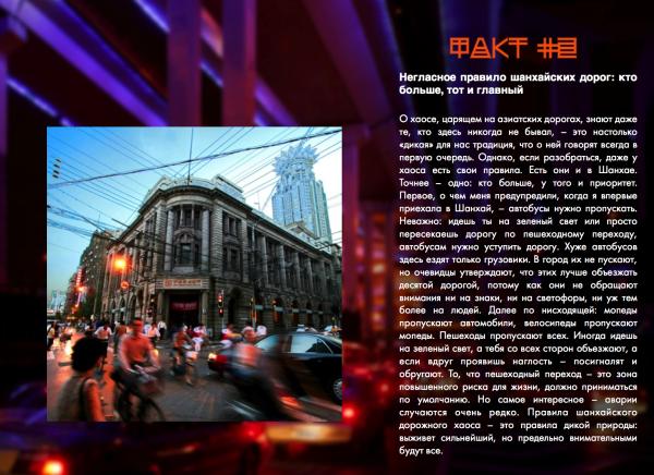 2014-04-25 17-00-44 Шанхайский травелог.pdf (стр. 6 из 76)