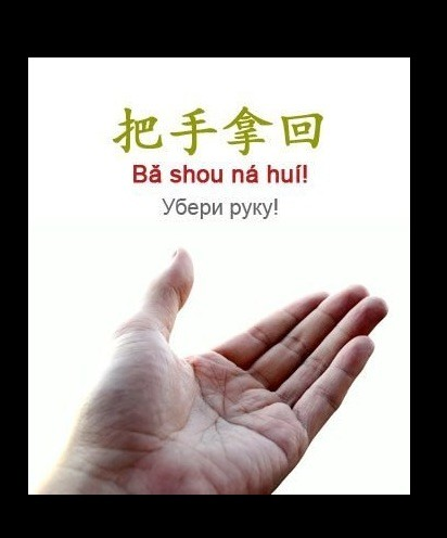 Уберите свои руки