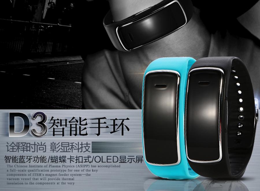 2014-08-19 12-04-52 蓝牙手镯,蓝牙手表,智能手镯,智能手表,智能手环,蓝牙手环,智能穿戴,手表,手机,手机手表,手表批发,HX-D3蓝牙手环 计步器 遥控拍照 QQ 微信远端推送,新品上市,深圳市慧芯科技有限公