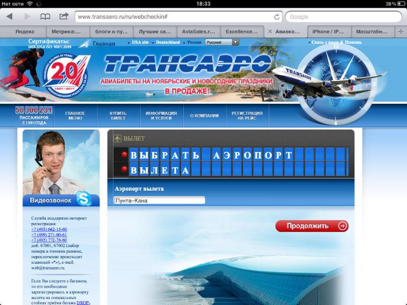 online-check-in-transaero001