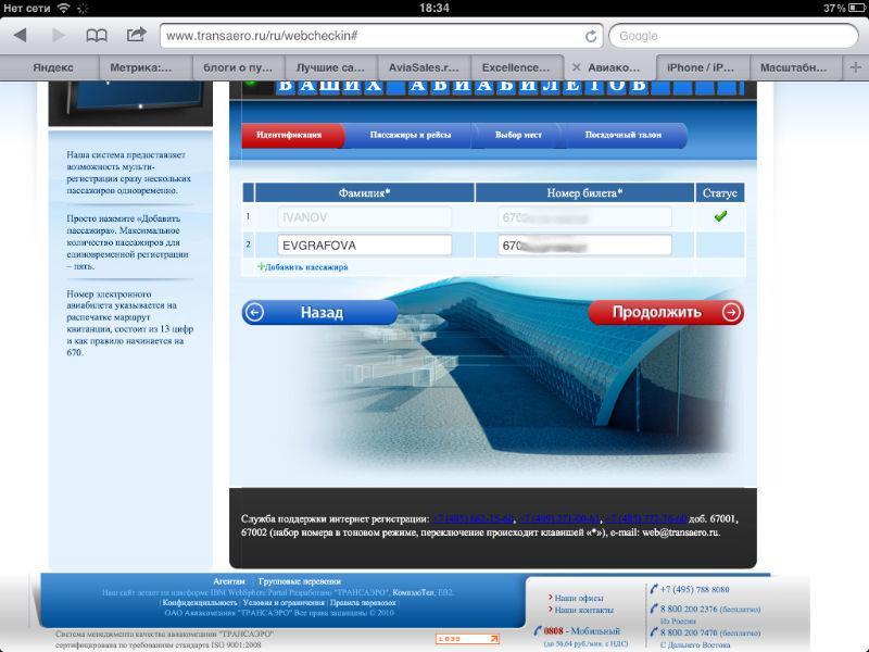 online-check-in-transaero002