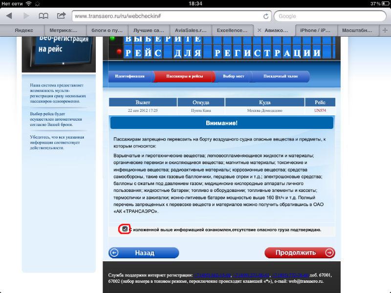 online-check-in-transaero003