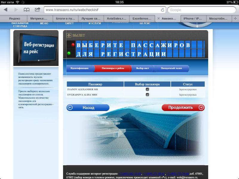 online-check-in-transaero004