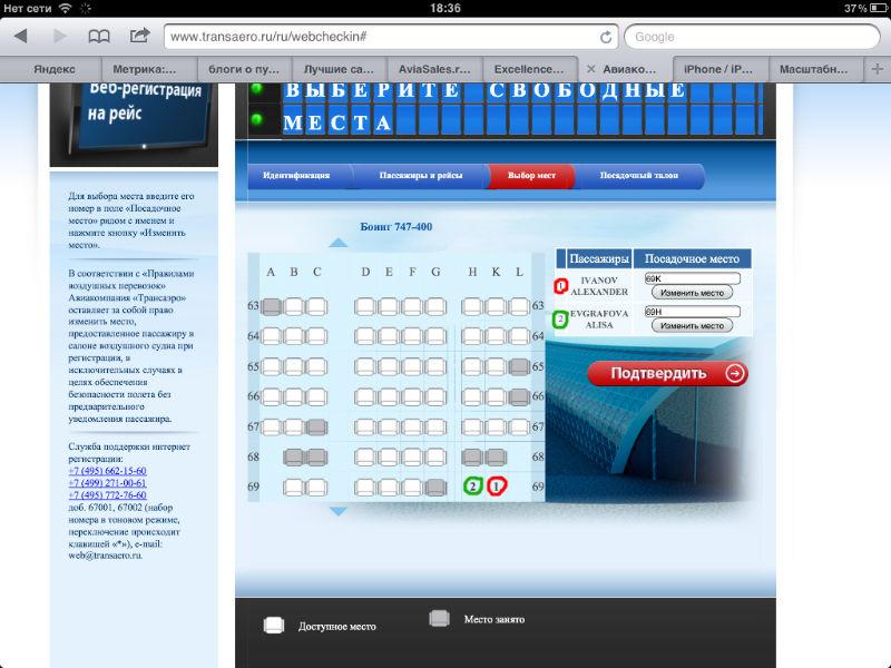 online-check-in-transaero005