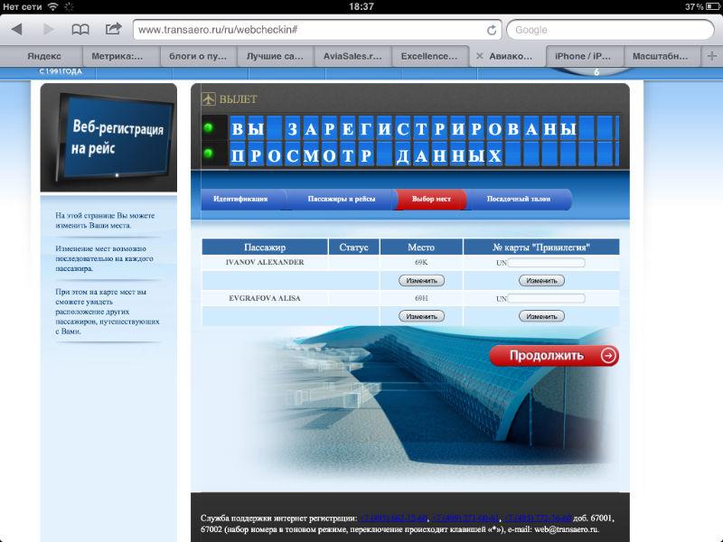 online-check-in-transaero006