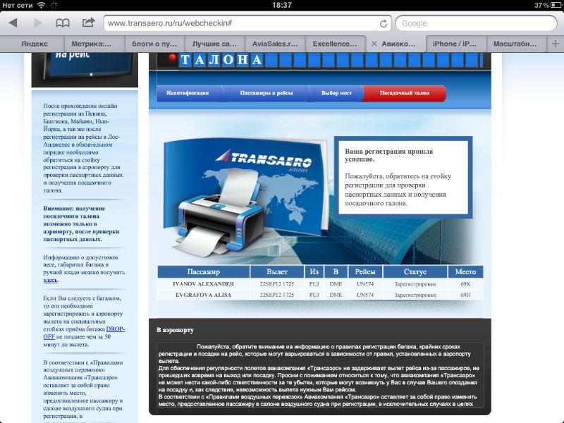 online-check-in-transaero007