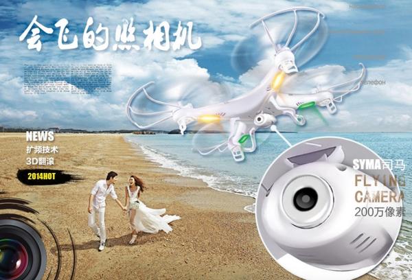 2014-11-18 21-05-11 Сима X5C дистанционного самолет управления антенной беспилотный quadrocopter вертолетов негабаритных де