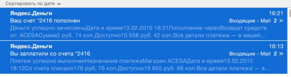2015-02-13 17-03-09 Входящие (сообщений: 10171, непрочитанных: 735)