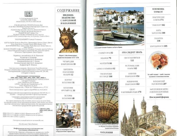 2015-02-26 02-29-03 Барселона & Каталония.pdf (стр. 6 из 111)