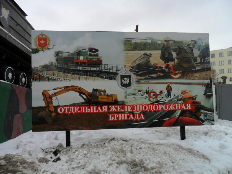 Омская железнодорожная бригада