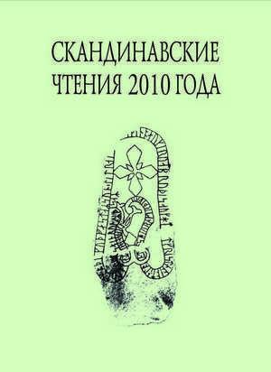 скандинавия_2012 обложка