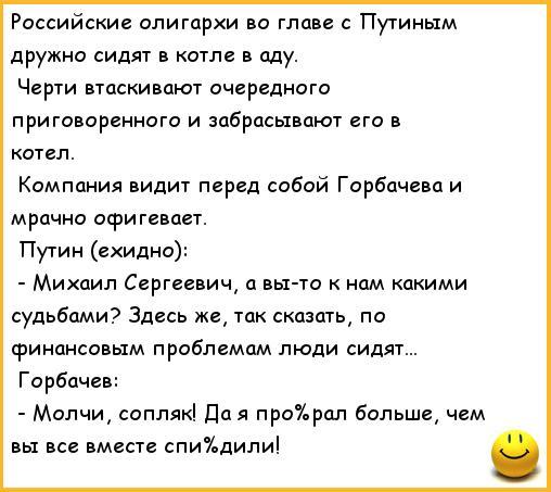 Анекдоты Про Путина Смешные До Слез