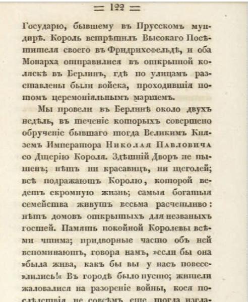 Забавные детали Отечественной войны.