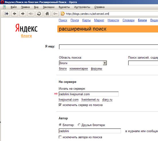 Расширенный поиск на Яндекс.Блоги
