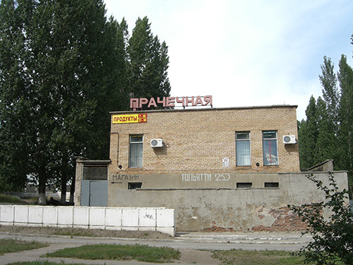 памятник советской чистоте
