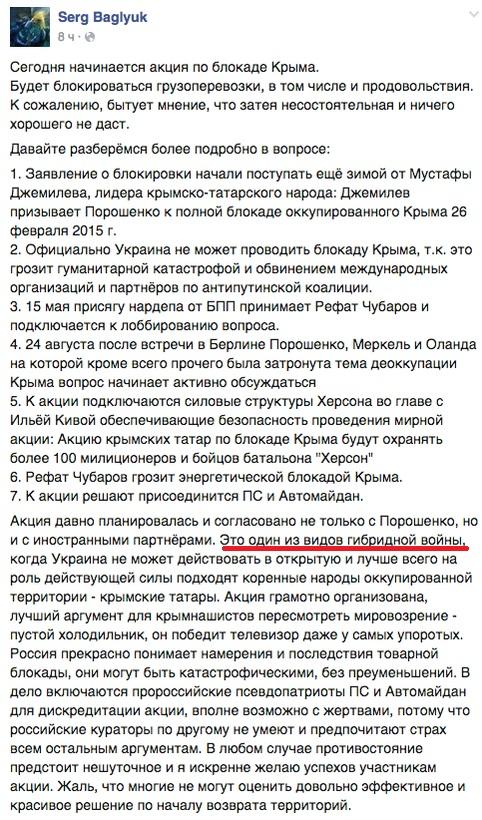 Активисты заблокировали админграницу с оккупированным Крымом - Цензор.НЕТ 2373