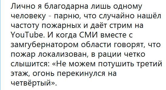 Ми втрачаємо людей через злочинну недбалість і нехлюйство, - Путін у Кемерові - Цензор.НЕТ 3379