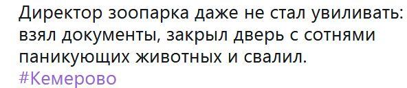 Ми втрачаємо людей через злочинну недбалість і нехлюйство, - Путін у Кемерові - Цензор.НЕТ 208