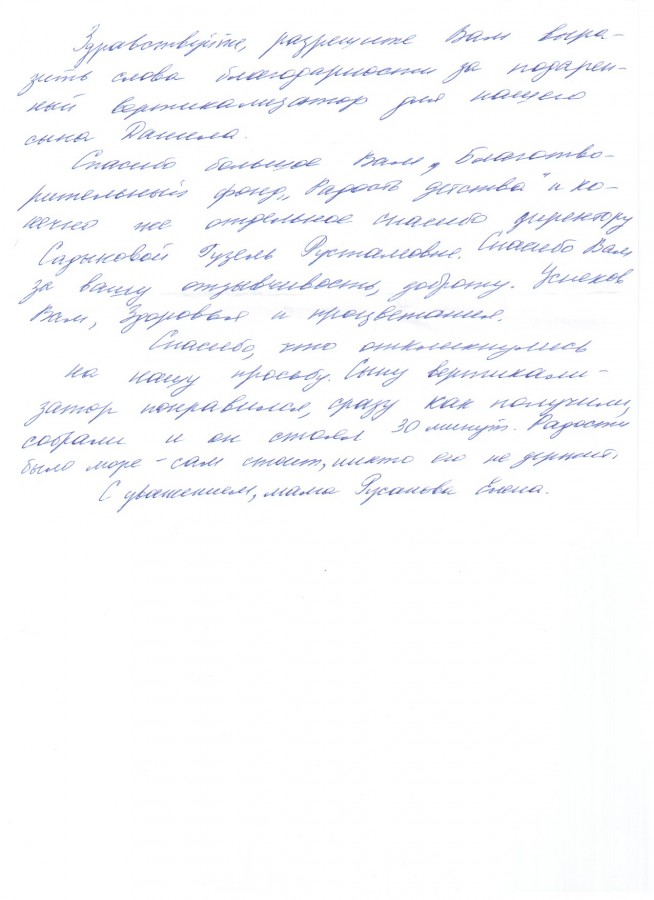 Скан_20140404 рукописное