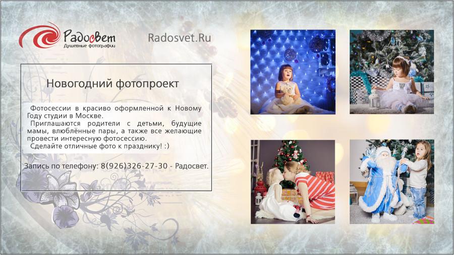 NewYear2013-2014_radosvet